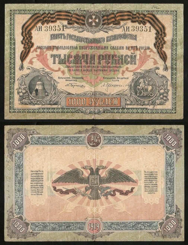 Банкнот николая ii (1894 1917) в народе называлась «катеринка»? статуэтка тигренок лфз