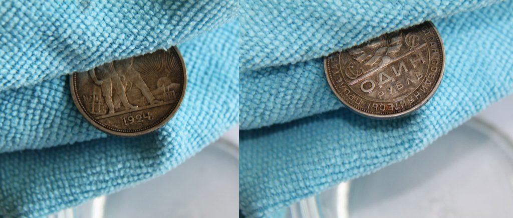 Чистка серебряной монеты 1 рубль 1924 года средством Эталон «Серебро»