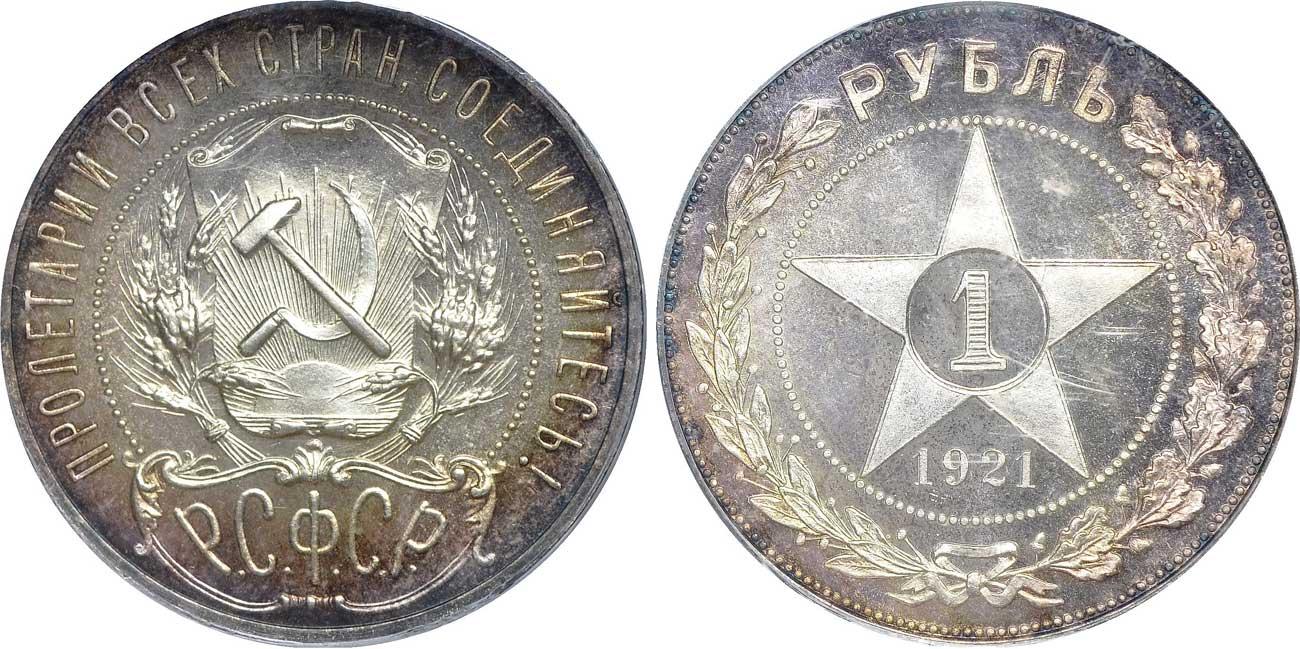 Серебряные монеты рсфср 1921 5 копеек 1