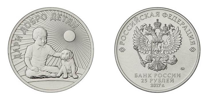 Монеты 2017 года дари добро россии герб города зубцова