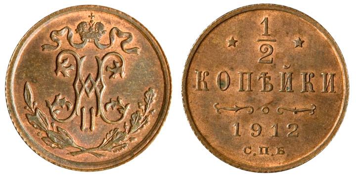 Монеты николая 2 (1894 1917) борода николай 2