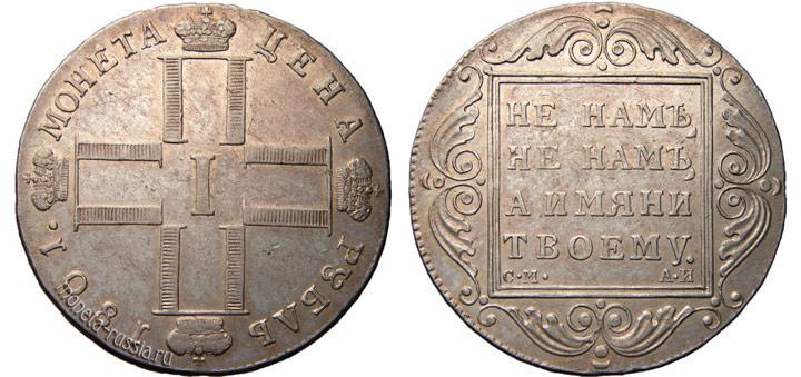 Серебряные монеты 1801 россия молодая монеты 1992 1995