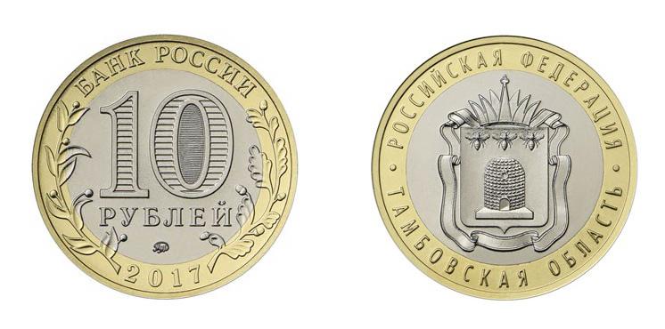 Новинки нумизматики россии беломорский полк