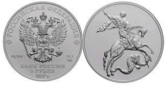 Купить серебряные монеты современной россии золото в подмосковье