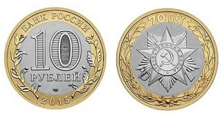Монеты россии 1997 2018 монеты 1953 года стоимость