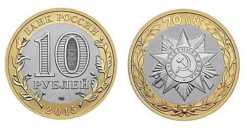 Монеты биметаллические пять копеек 2007 года украина