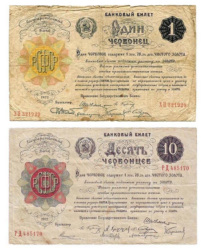 1 червонец 1922 РСФСР