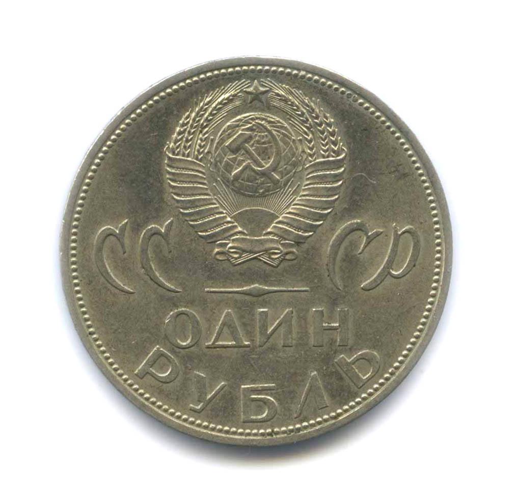 Первая юбилейная монета СССР