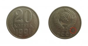 20 копеек 1991, Без букв - Редкие монеты СССР