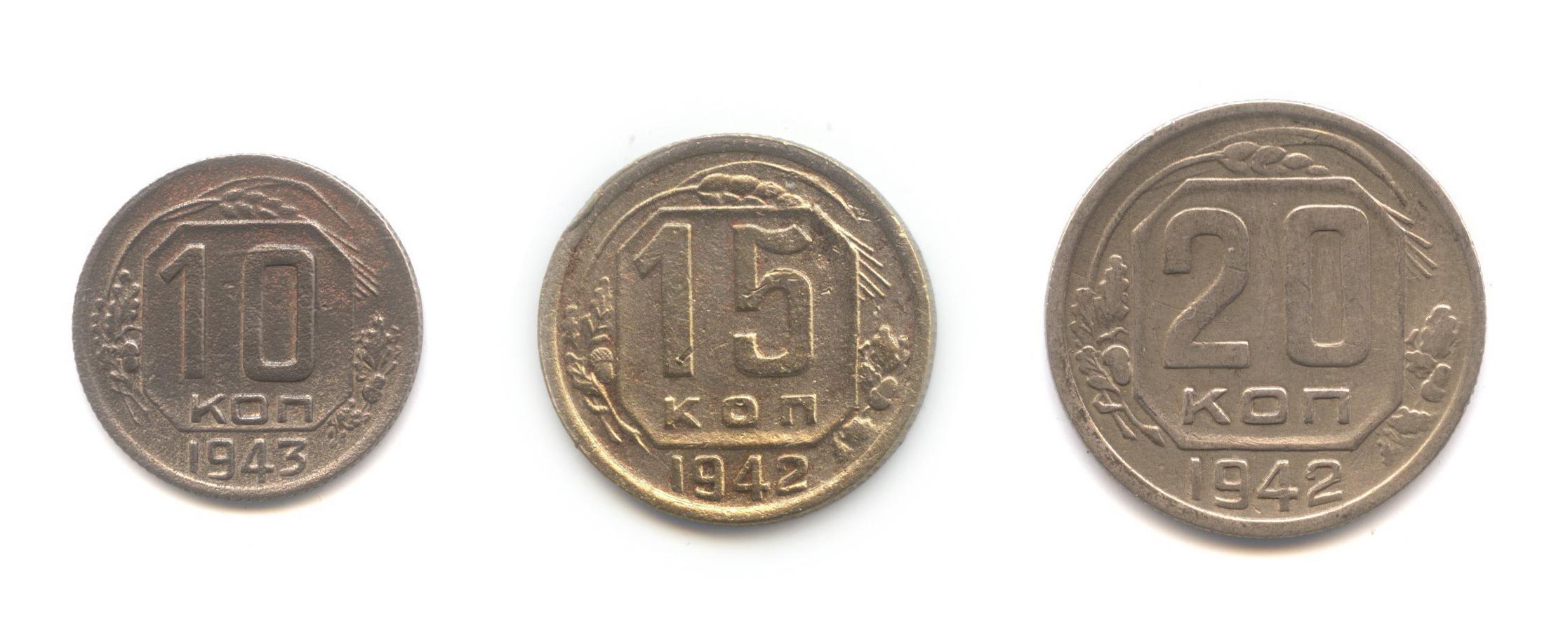 Выпуск монет СССР в годы Великой Отечественной войны