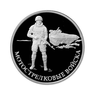 Мотострелковые войска - 3 новые монеты России