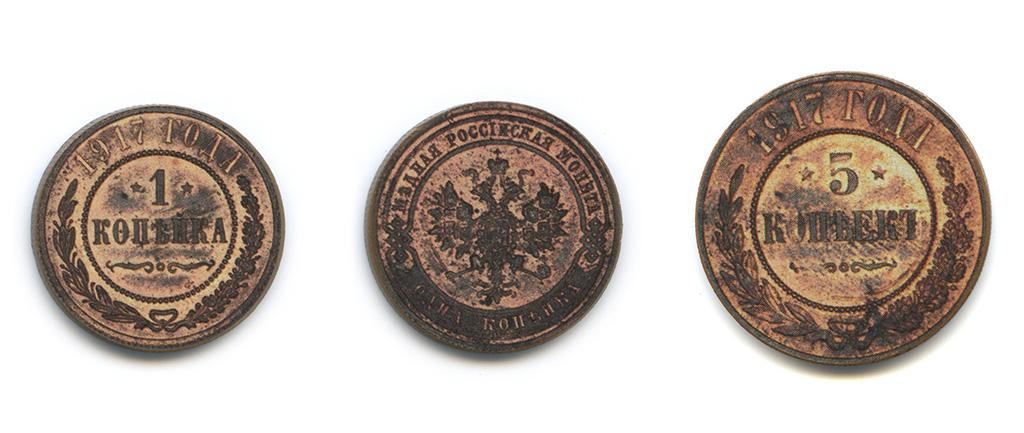 Последние медные монеты Империи. Часть 2.