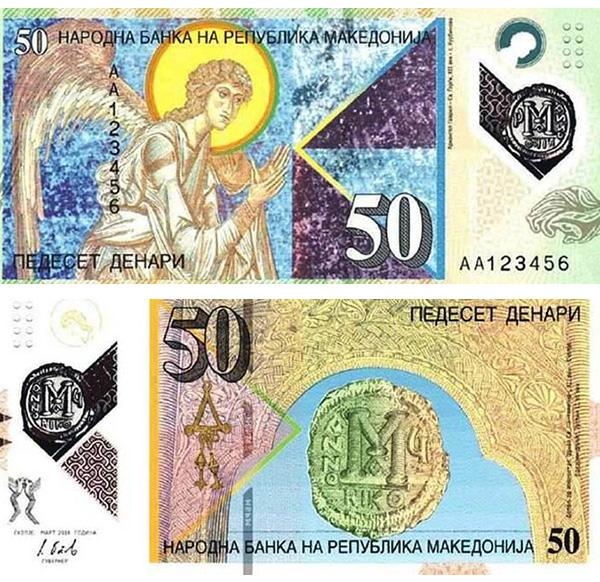 Македония переходит на полимерные банкноты