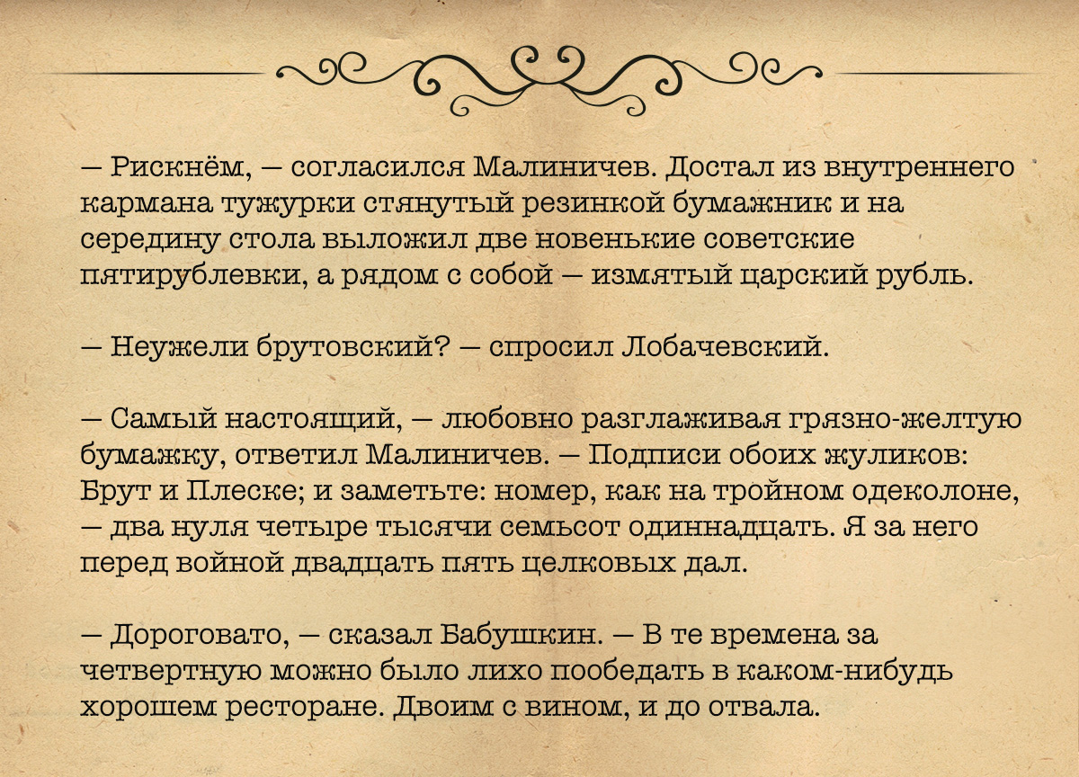 Счастливый рубль кассира Брута