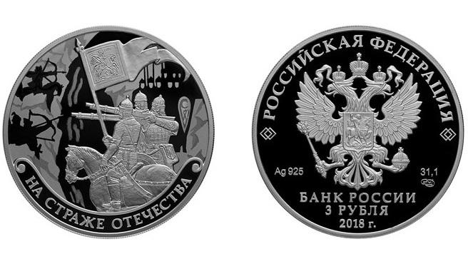 """Новые 3 рубля из серии """"На страже Отечества"""""""
