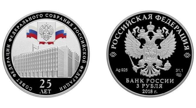 3 рубля в честь 25-летия Совета Федерации