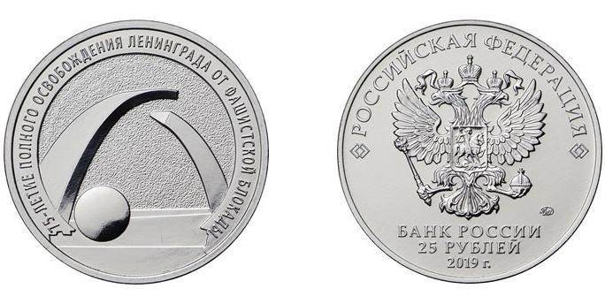 25 рублей России к 75-ой годовщине освобождения Ленинграда от блокады
