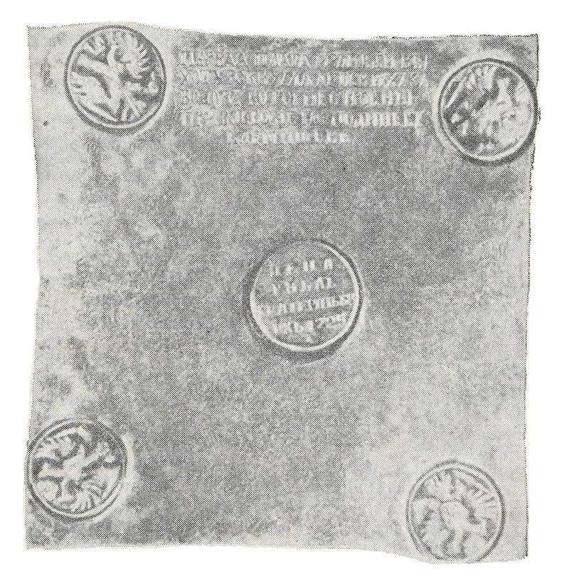 Квадратный рубль из меди Лялинского завода