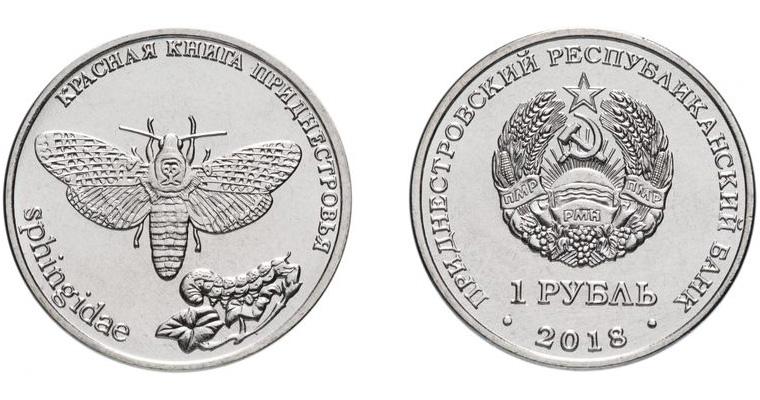 """Бабочка из """"Молчания ягнят"""" на приднестровских рублях"""