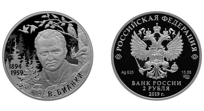К 125-летию со дня рождения Виталия Бианки