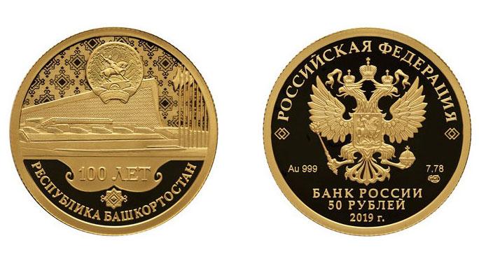 В честь 100-летия Республики Башкортостан