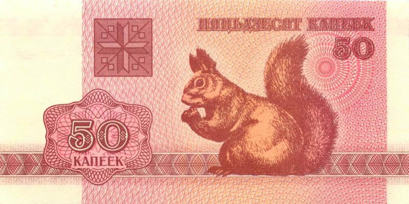Бумажные деньги Беларуси в 1992-1994 гг.