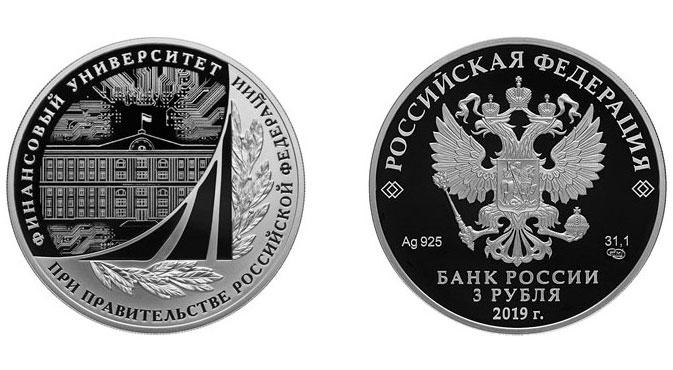 Новые 3 рубля в честь 100-летия Финансового университета
