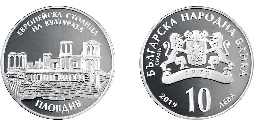 Пловдив - культурная столица Европы 2019
