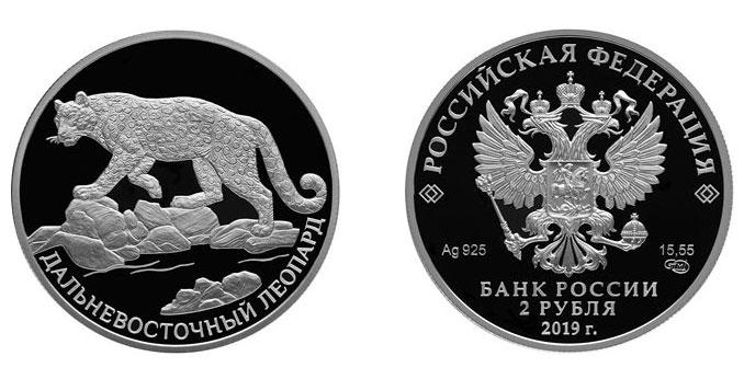 """Дальневосточный леопард продолжил серию """"Красная книга"""""""