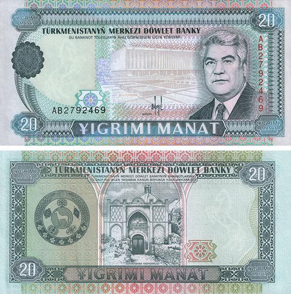 Туркменские манаты 1993 года