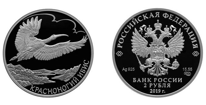 Красноногий ибис на 2 рублях России