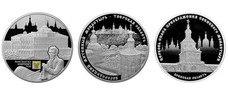 Серебряные монеты России Архитектура