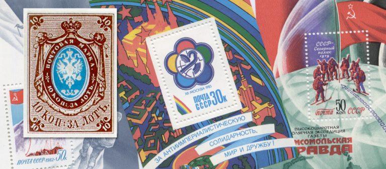 Первые русские марки: от Империи к РСФСР