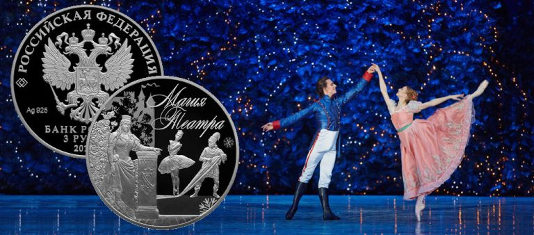Новые 3 рубля России: Магия театра