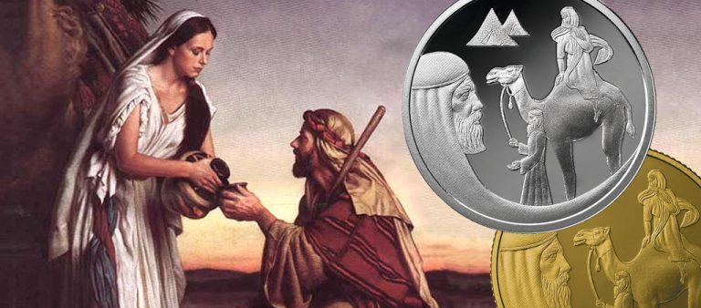 Шекели Израиля расскажут историю Исаака и Ревекки