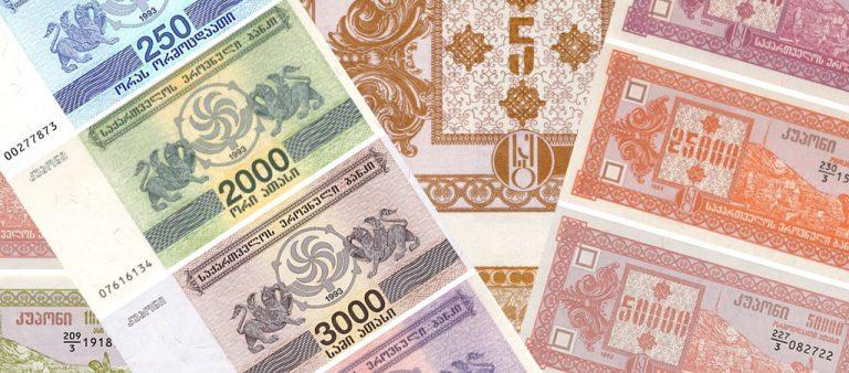Бумажные деньги Грузии 1993-1994 гг.