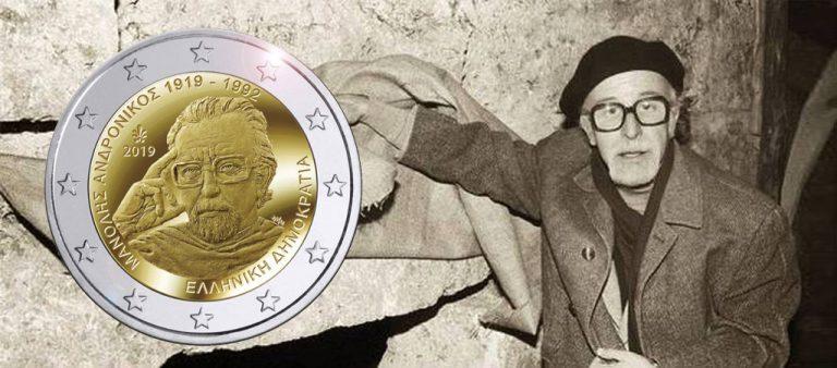 К 100-летию со дня рождения Манолиса Андроникоса