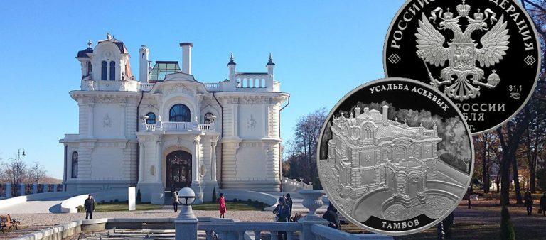 ЦБРФ продолжил серию «Памятники архитектуры России»