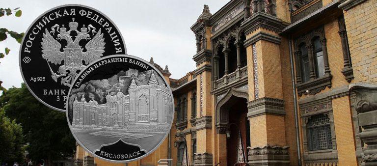 3 рубля с изображением здания Нарзанных ванн Кисловодска