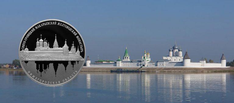 ЦБРФ выпустил 25 рублей из серии «Памятники архитектуры России»