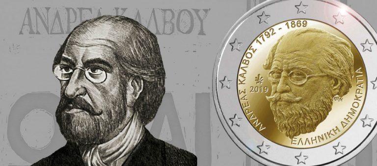 Греция: 2 евро в честь Андреаса Калвоса