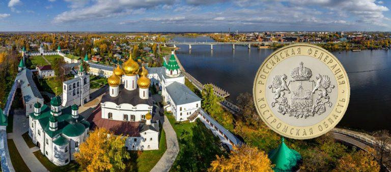 Костромская область в биметалле