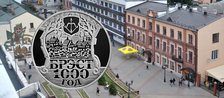 Белорусские рубли к 1000-летию Бреста