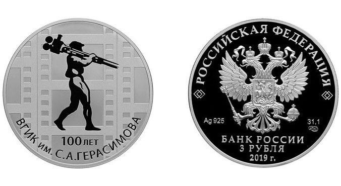 К 100-летию ВГИК имени С.А. Герасимова