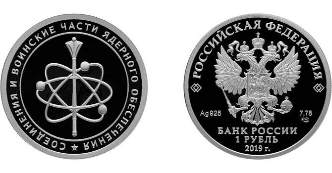Серебряные рубли с символикой ядерных войск РФ