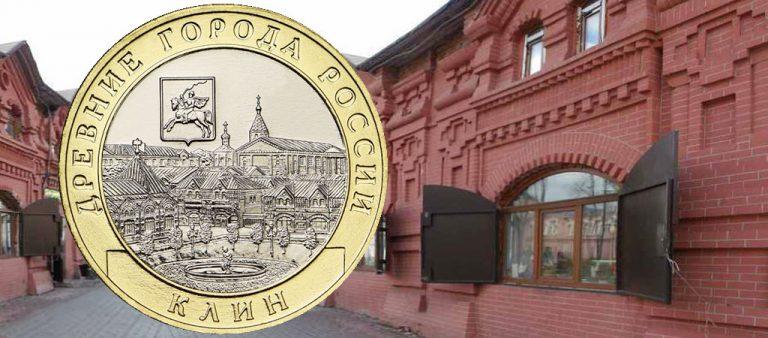 10 рублей в честь города Клина