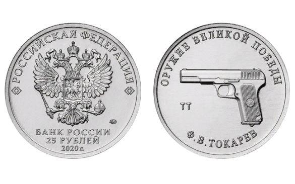 25 рублей Конструктор оружия Ф. И. Токарев