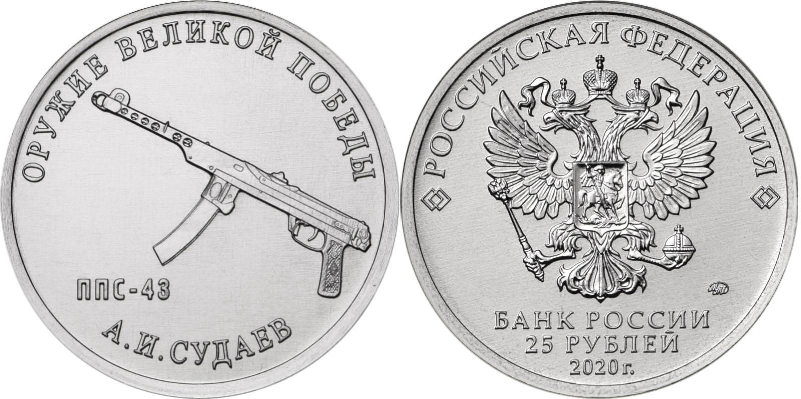 25 рублей «А. И. Судаев»