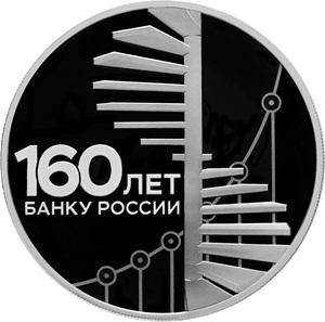 Монеты в память 160-ти летия Банка России