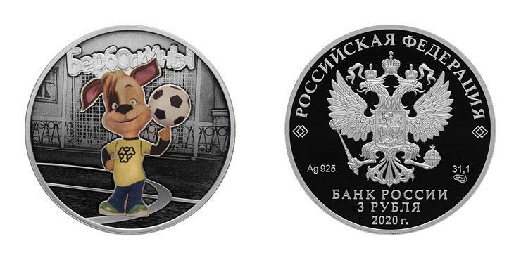 Памятные монеты «Барбоскины»
